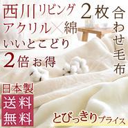 綿×アクリル