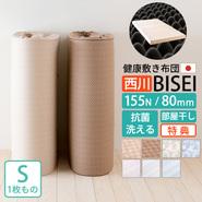 ビセイ80mm90n